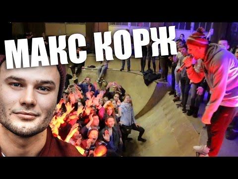 МАКС КОРЖ сошёл с ума и дал концерт в скейт-парке!