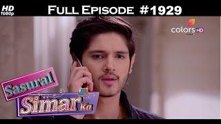 Sasural Simar Ka - 8th September 2017 - ससुराल सीमर क - Full Episode