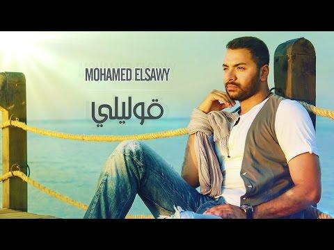 Mohamed Elsawy - قوليلي : محمد الصاوي - Oliliy video