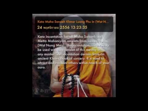 Khmer Kata For Maha Sanaeh Amulets video