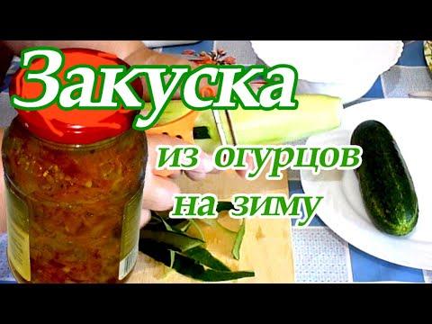 Овощное рагу или закуска из свежих огурцов. Самый простой рецепт