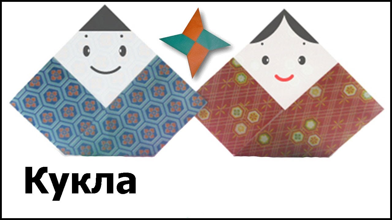 Оригами кукла: видео мастер-класс - YouTube
