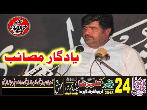 Zakir Amir Abbas Rubani || 7 August 2018 || Imambargah SYed Gull Muhammad Shah Tounsa Shareef