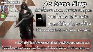 AB Game Shop #1 จำหน่ายเกมส์ Steam ราคาไม่แพง!