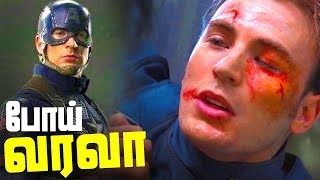 Captain America Leaked Pics confirms Avengers 4 TITLE - Explained in Tamil (தமிழ்)
