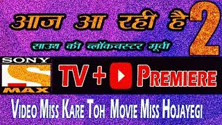 Today's 2 New South Hindi Dubbed Movie Premiere On TV & YouTube | South Cinema Network