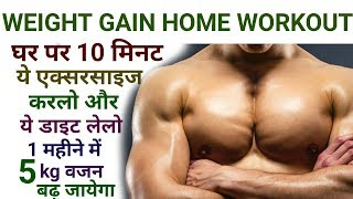 No Gym   10 minutes Home Workout for Weight Gain  घर पर वजन कैसे बढ़ाएं   Weight Gain Diet  