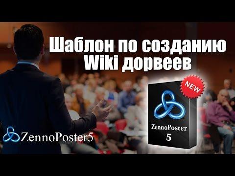 Шаблон по созданию Wiki-страниц ВКонтакте с помощью ZennoPoster
