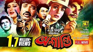 Oshanti | অশান্তি | Alamgir | Shabana | Jashim | Bangla Full Movie