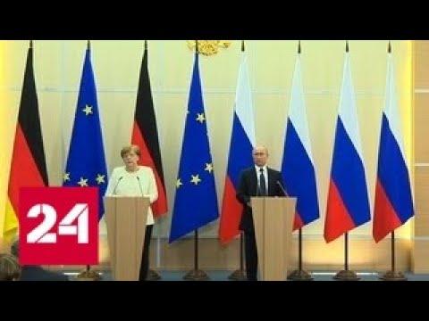 Пресс-конференция Владимира Путина и Ангелы Меркель. Полное видео - Россия 24