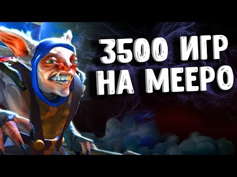 3500 ИГР НА МИПО В ДОТА 2 - 3500 MATCHES ON MEEPO DOTA 2