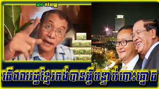 Khan sovan - What Cambodian want after vote 2018, Khmer news today, Cambodia hot news, Breaking