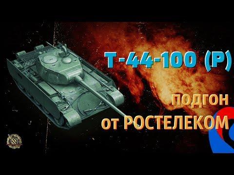 Т-44-100 (Р) - советский средний премиум танк. WoT как играть на танке т 44 100 р.