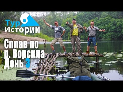 тур истории рыбалка