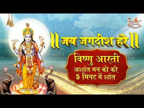 Aarti | Vishnu Aarti | Shri Devkinandan Thakur Ji | Brahmrishi Kumar Swami Ji | Channel Divya