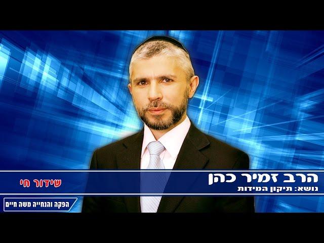 הרב זמיר כהן תיקון המידות