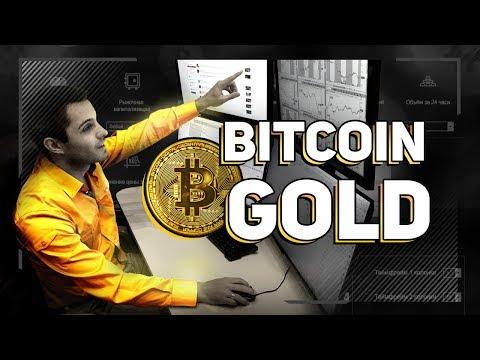 Биткоин Голд.  Как реально получить.  Обзор курса биткоин.