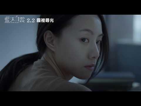 【藍天白雲】2/2 霧裡尋光