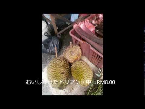 住みたい国、街-Malaysia、Kuching、「Fruits & Food」 Snapshots  Jan., 2013.wmv