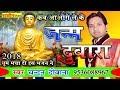 ले के जन्म दुबारा   गौतम बुद्ध गीत   चंदन दीवाना   Buddha Geet   Chandan Deewana   Gautam Budh Geet