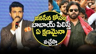 Ram Charan about Political Campaign for Janasena Party and Pawan Kalyan