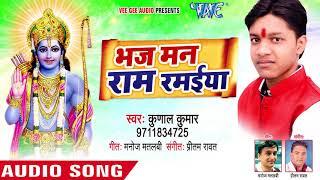 रामनवमी स्पेशल भजन : Bhaj Man Ram Ramaiya Kunal Kumar Superhit Bhojpuri Ram Bhajan 2018 new