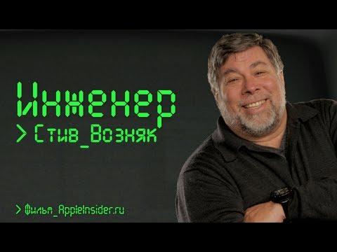 Инженер: Стив Возняк. Документальный фильм AppleInsider.ru