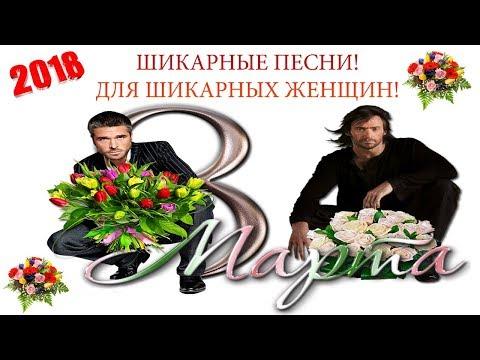 ШИКАРНЫЕ ПЕСНИ ДЛЯ ЖЕНЩИН / КРАСИВАЯ и ЛУЧШАЯ НОВИНКА 2018