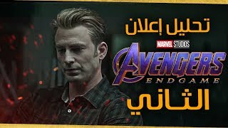 الثاني | قناة الأفيش Avengers Endgame تحليل إعلان