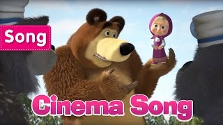 Masha And The Bear - Cinema Song (See You Later) Children