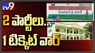 Political Mirchi : Ticket war in Mahakutami