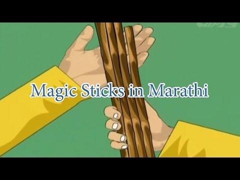 Akbar and Birbal   Magic Sticks   Animated Stories For Kids in Marathi