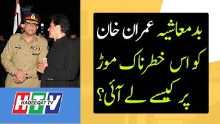 Imran Khan Should Take Right Direction For Pakistan and People