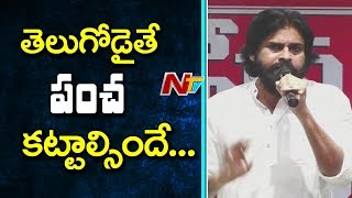 Pawan Kalyan Interacts With Janasena Activists | Janasena Cadre Meeting | NTV