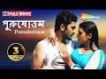 Puroshottam (HD)   Superhit Bengali Movie   Mohan Babu   Ramya Krishna