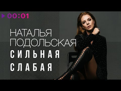 Наталья Подольская - Сильная Слабая | Official Audio | 2018