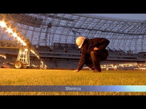 Строители стадиона «Мордовия Арена» завершают работы на объекте