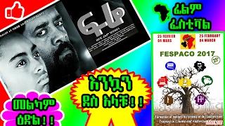 ፍሬ ፊልም አፍሪካ ፊልም ፌስቲቫል ተመርጠ - Fire Ethiopian Movie isselected for FESPACO 2017 Award - VOA