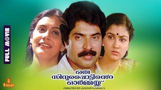 Oru Sindoora Pottinte Ormaykku - #Action Drama Malayalam Full HD Movie | Mammootty, Urvashi