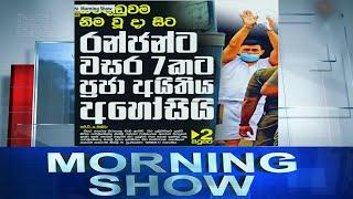 Siyatha Morning Show | 15 .01.2021