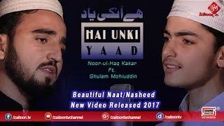 Hai Unki Yaad   Noor ul Haq Kakar ft. Ghulam Mohiuddin   New Video Released 2017   Zaitoon.tv