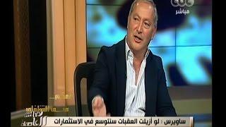 #هنا_العاصمة | سميح ساويرس : أحلم ببناء فندق كبير باسوان ولكن تواجهني مشاكل كثيرة