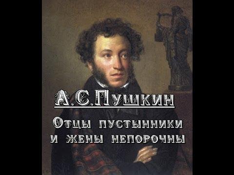 """А.С.Пушкин - """"Отцы пустынники и жены непорочны..."""""""