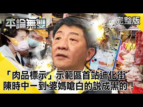 台灣-平論無雙-20200917 「肉品標示」示範區首站「迪化街」 陳時中一到 婆媽嗆罵「白的說成黑的!」