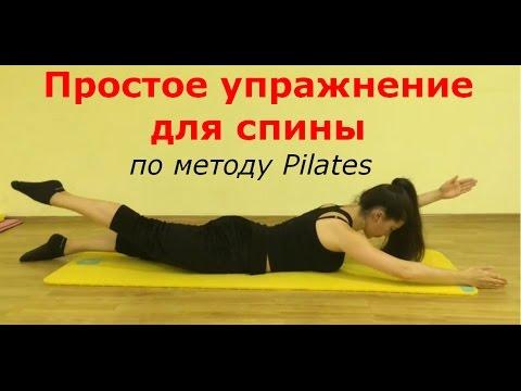 Пилатес для спины в домашних условиях