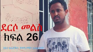 Derso Mels TV series Drama - S02 Episode 26 ደርሶ መልስ - ክፍል 26