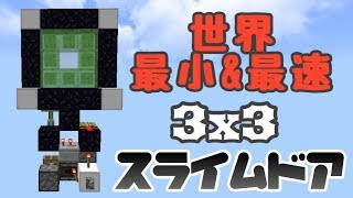 【Minecraft BE(pe)】世界最小&最速3×3スライムドア  World's smallest & fastest 3×3 slime door
