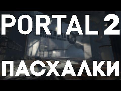 Пасхалки в Portal 2 [Easter Eggs]
