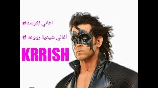 اجمل اغاني شيعيه - KRRISH