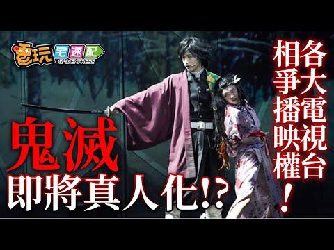 台灣-電玩宅速配-20201106 1/2 日本電視台正在集體相爭《鬼滅之刃》真人版播映權!